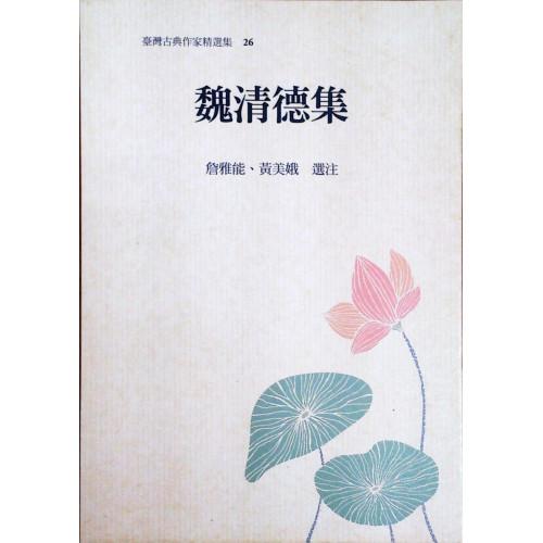 台灣古典作家精選集 26 魏清德集