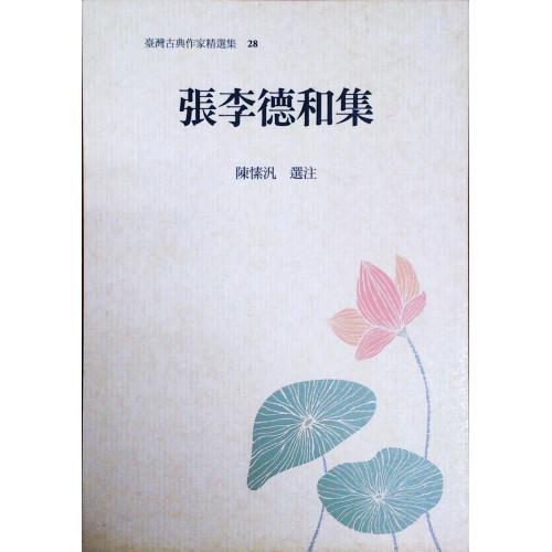 台灣古典作家精選集 28 張李德和集
