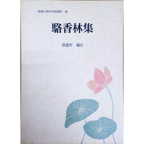 台灣古典作家精選集 31 駱香林集