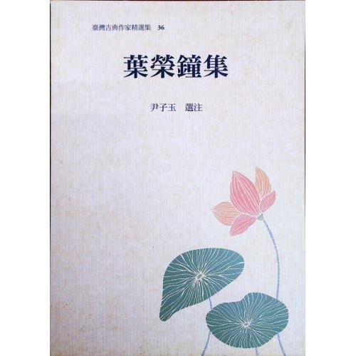 台灣古典作家精選集 36 葉榮鐘集