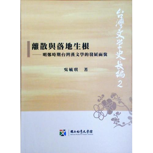 台灣文學史長編 2 離散與落地生根:明鄭時期台灣漢文學的發展面貌