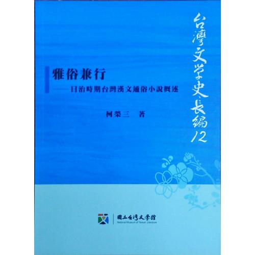 台灣文學史長編 12 雅俗兼行:日治時期台灣漢文通俗小說概述