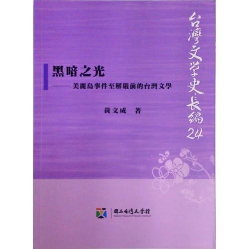 台灣文學史長編 24 黑暗之光:美麗島事件至解嚴前的台灣文學