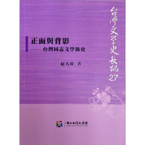 台灣文學史長編 27 正面與背影:台灣同志文學簡史