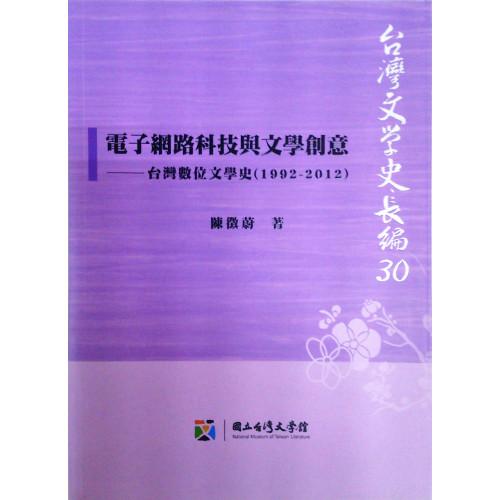 台灣文學史長編 30 電子網路科技與文學創意:台灣數位文學史(1992-2012)