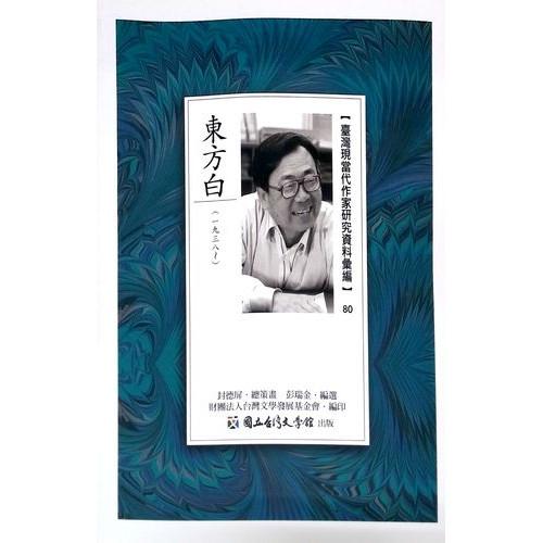 台灣現當代作家研究資料彙編 80 東方白
