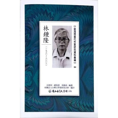 台灣現當代作家研究資料彙編 84 林鍾隆