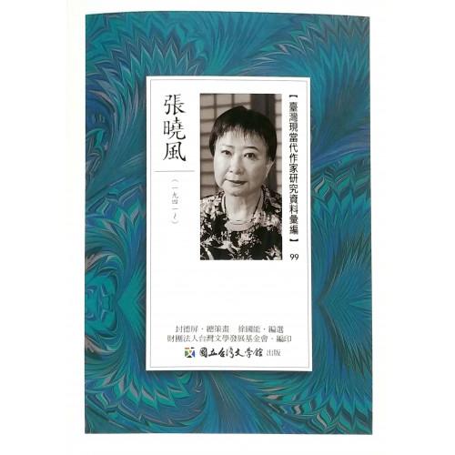 台灣現當代作家研究資料彙編 99 張曉風