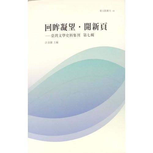 回眸凝望˙開新頁-台灣文學史料集刊 第七輯