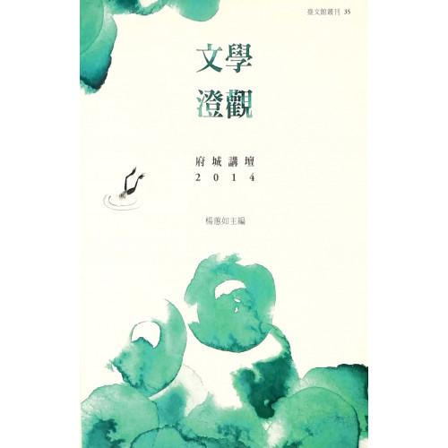 文學澄觀-府城講壇2014