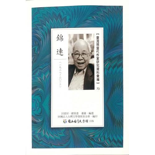 台灣現當代作家研究資料彙編 73 錦連