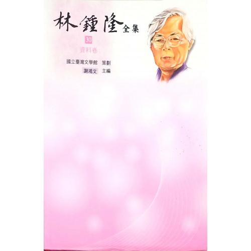 林鍾隆全集-資料卷30