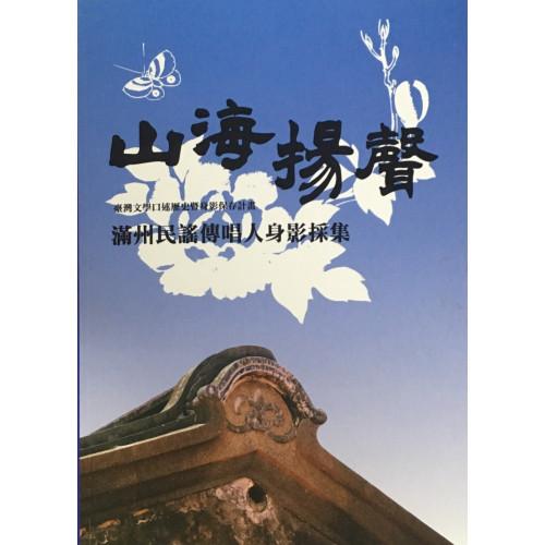 山海揚聲:滿州民謠傳唱人身影採集(附光碟)