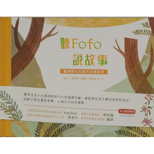聽FOFO說故事:台灣原住民族的文學風景
