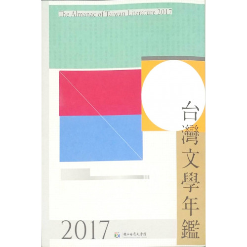 2017台灣文學年鑑