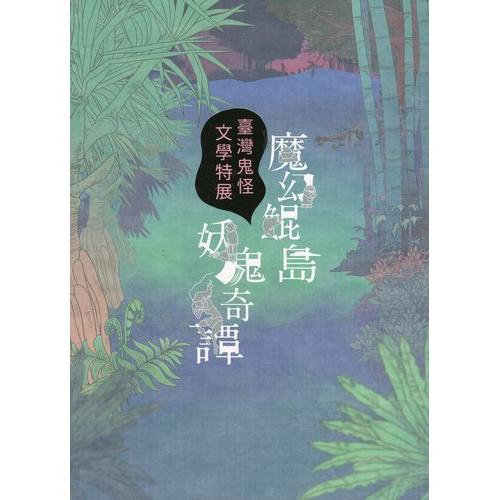 魔幻鯤島,妖鬼奇譚──臺灣鬼怪文學特展展覽圖錄