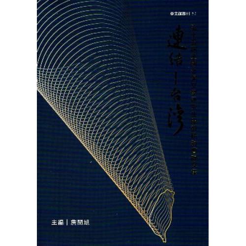 連結-台灣 : 第十五屆全國台灣文學研究生學術研討會論文集