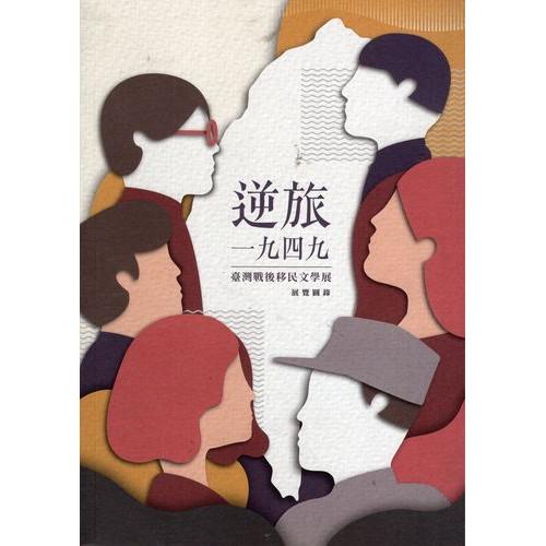 逆旅一九四九 : 臺灣戰後移民文學展 展覽圖錄