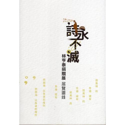 詩永不滅:林亨泰捐贈展展覽圖錄