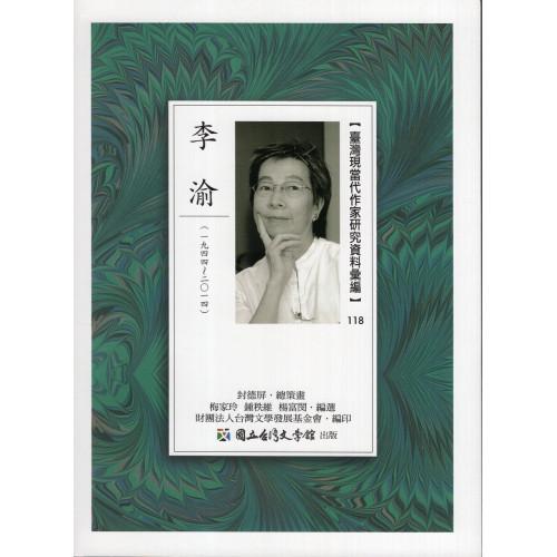 臺灣現當代作家研究資料彙編 118 李渝
