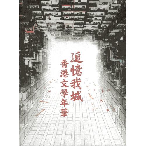 追憶我城:香港文學年華展覽圖錄