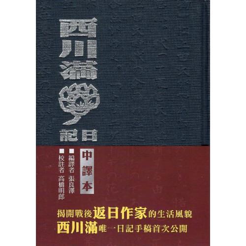 西川滿日記(精裝)(1、2冊不分售)
