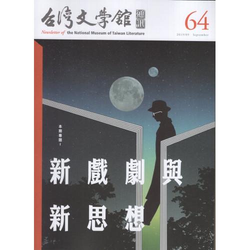 台灣文學館通訊第64期