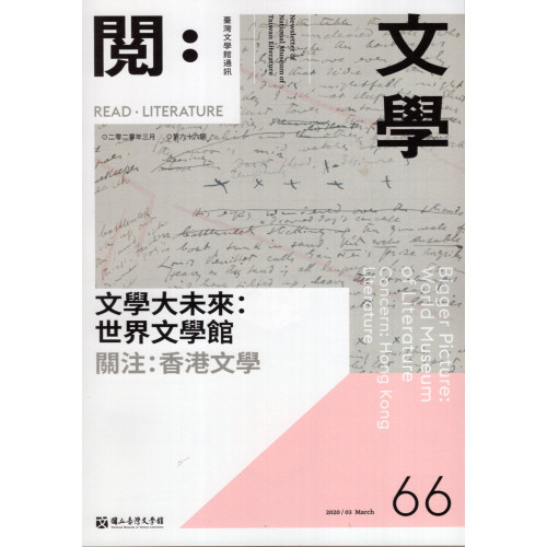 台灣文學館通訊第66期