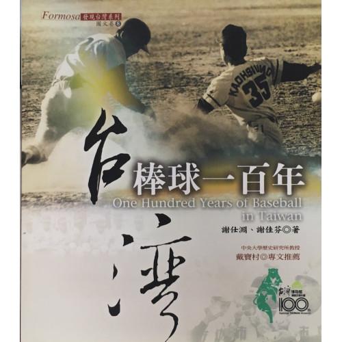 臺灣棒球一百年