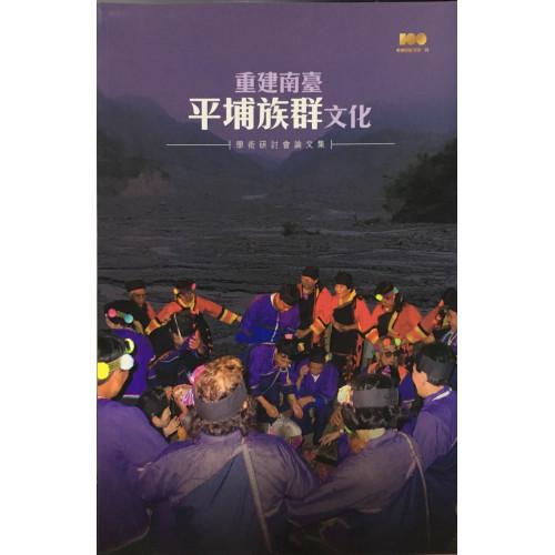 重建南臺平埔族群文化學術研討會論文集