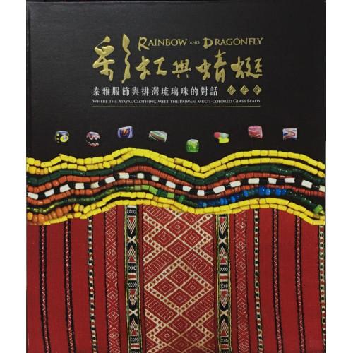 彩虹與蜻蜓:泰雅服飾與排灣琉璃珠的對話