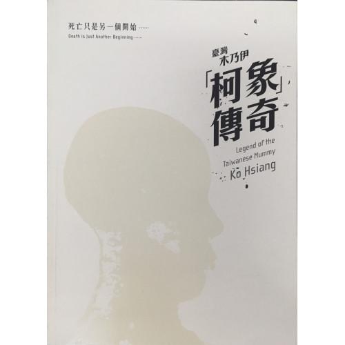 死亡只是另一個開始―臺灣木乃伊「柯象」傳奇