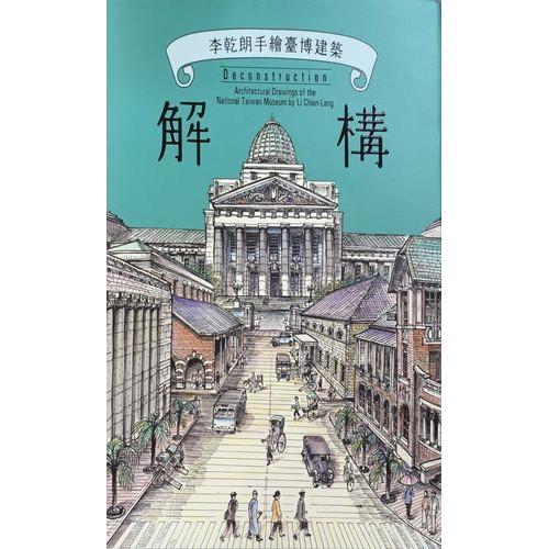 解構:李乾朗手繪臺博建築