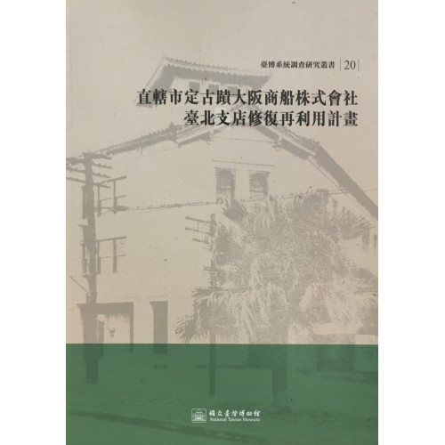 直轄市定古蹟大阪商船株式會社臺北支店修復再利用計畫(20)
