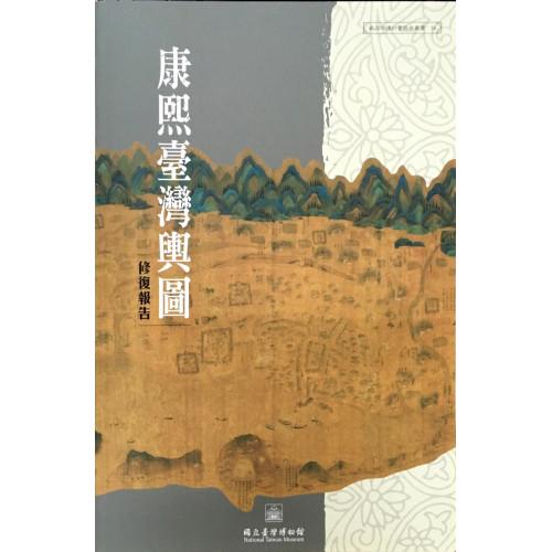 康熙臺灣輿圖修復報告(5)
