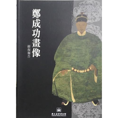 鄭成功畫像修復報告(8)