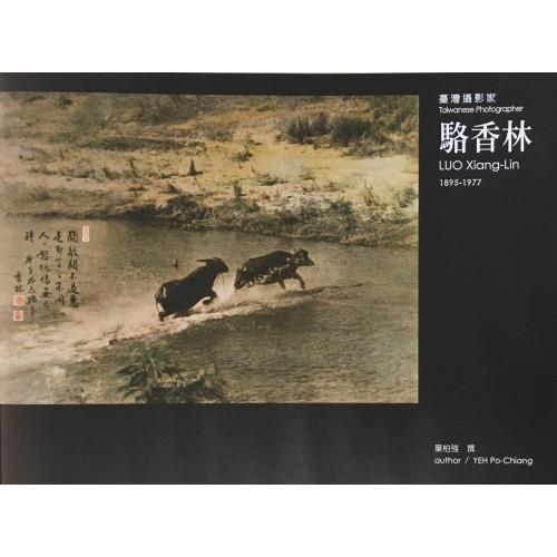 臺灣攝影家:駱香林