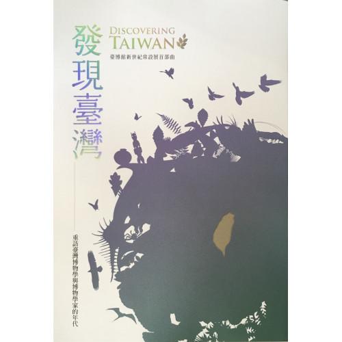 發現臺灣:重返臺灣博物學與博物學家的年代