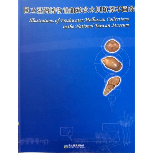 國立臺灣博物館館藏淡水貝類標本圖錄