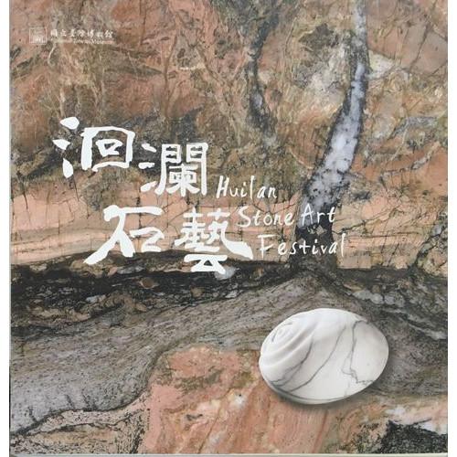 洄瀾石藝(平裝)