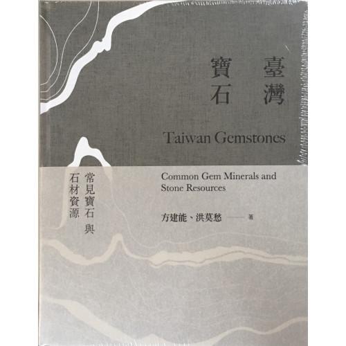 寶石臺灣:常見寶石與石材資源