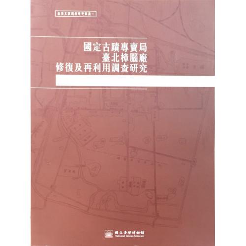 國定古蹟專賣局臺北樟腦廠修復及再利用調查研究(1)