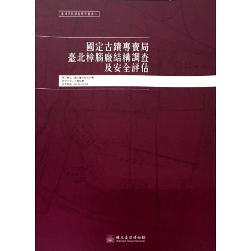 國定古蹟專賣局臺北樟腦廠結構調查及安全評估(2)