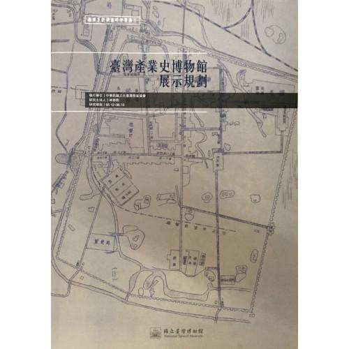 臺灣產業史博物館展示規劃(3)