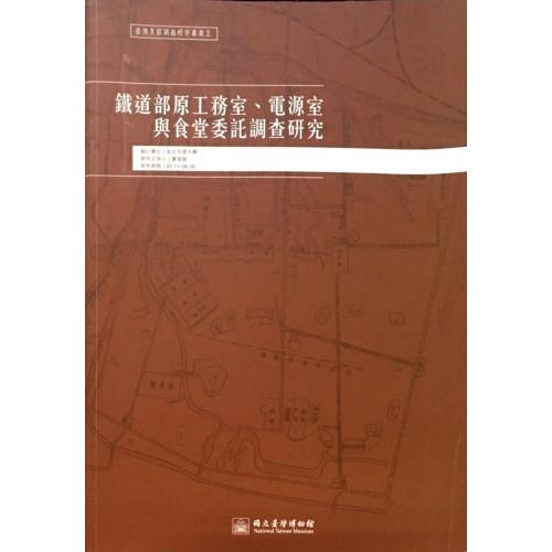 鐵道部原工務室、電源室與食堂委託調查研究(5)
