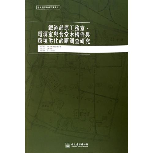 鐵道部原工務室、電源室與食堂木構件與環境劣化診斷調查研究(6)