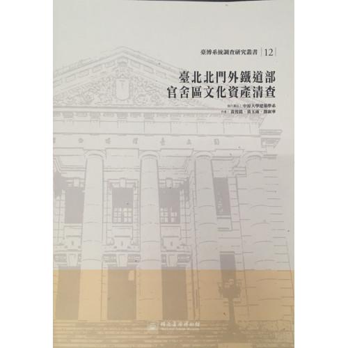 臺北北門外鐵道部官舍區文化資產清查計畫(12)