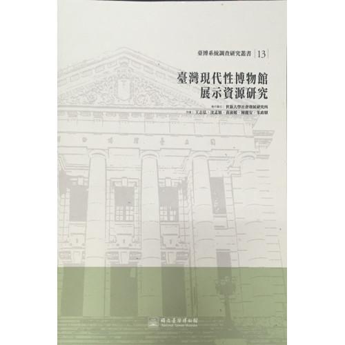 臺灣現代性博物館展示資源研究(13)