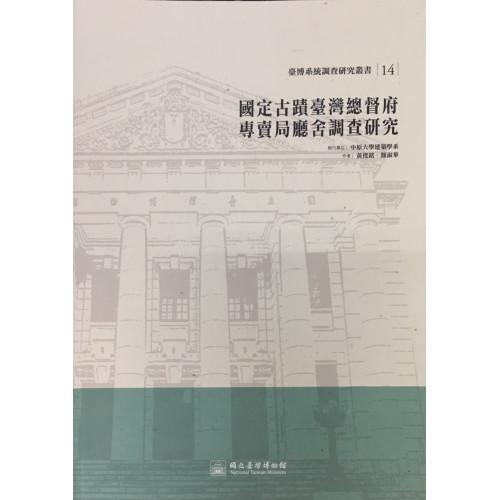 國定古蹟臺灣總督府專賣局廳舍調查研究(14)