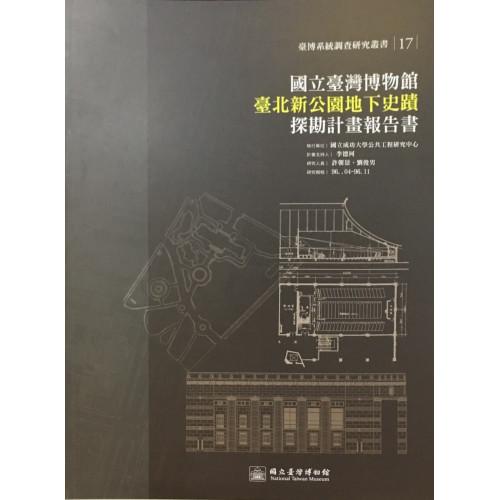 國立臺灣博物館臺北新公園地下史蹟探勘計畫報告書(17)